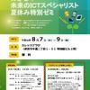 【参加者募集!!】秋田県主催「めざせ!未来のICTスペシャリスト夏休み特別ゼミ」開催のお知らせ