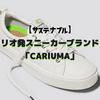 【サステナブル】リオ発スニーカーブランド「CARIUMA」