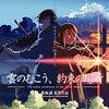映画『雲のむこう、約束の場所』レビュー 〜北海道をドーン!!〜