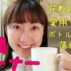 【動画】質問コーナー②!!花粉症対策、愛用タイヤ、落車経験など