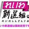 新春ラジオ企画「オールれいわニッポン」山本太郎 #8 ~都議選候補者募集~