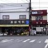 宇宙海賊ミトの大冒険 放映開始19周年記念~喜連川再訪~