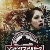 【レビュー】ゾンビ・サファリパーク(ネタバレあり)