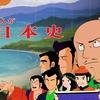 『シン・まんが日本史』作成を強く希望します(笑)