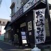 【オススメ5店】舞浜・浦安・行徳・妙典(千葉)にあるお好み焼きが人気のお店