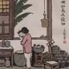 丰子恺漫画展-天津美术馆