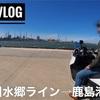 【動画】鹿島港ツーリング 後編【モトブログ】