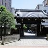 京都 旧暦6月2日「信長公忌」に織田信長を偲ぶ!