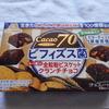 全粒粉ビスケットが入って栄養価がさらにアップした!「森永ビフィズス菌チョコレート」