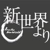 この世で一番面白い小説|『新世界より』貴志祐介
