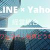 ヤフーとLINEが経営統合!LINEワンコイン投資はいったいどうなる!?|2019年11月運用実績報告