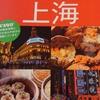 「旅」と「食」を楽しむ 上海