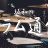 【坂和のドラム通信】vol.2~練習の強い味方!練習パッド~