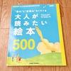 『大人が読みたい絵本500』読んでみたい絵本5冊はこれ。