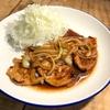 ご飯に合う! 「生姜みりん」で豚肉の生姜焼き