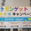 【告知】ポケモンセンタートウキョー メガシンカポケモンのステッカーが当たるガラポンくじ (2014年11月1日(土)・11月3日(月・祝)開催)