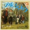 日本の歌大好きシリーズ その21:ブルー・シャトウ
