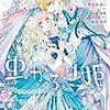 『 虫かぶり姫 2 / 喜久田ゆい 』 ZERO-SUMコミックス