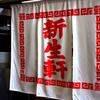 【新生軒】創業昭和35年。姫路で愛される味は昔から変わらないお味【飲食店<姫路>】