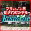 ジャスミンリゾートホテル バンコク BTSスクンビット線 プラカノン駅徒歩10秒駅前ホテル