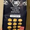 コイケヤ KOIKEYA PRIDE POTATO 手揚食感 長崎平釜の塩  食べてみました