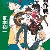 【SF小説】笹本祐一の「妖精作戦」が東京創元社から出てました