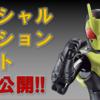 【食玩ゼロワンRISER 20】AI 05にスペシャルオプションセット!! 更にはCHRONICLEに新情報も!?