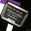 『くるりの20回転』リリース記念ツアー「チミの名は。」最終日Zepp DiverCity TOKYOへ