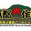 京都大作戦2018中止でも、本当にバンド・ファン・地元から愛されるフェスだってことを再確認できてよかった