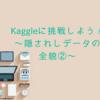 Kaggleに挑戦しよう! ~隠されしデータの全貌②~
