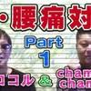 告知:YouTubeコラボ第3段『chamachama×ヨロコル THE腰痛対談 part1』アップされました。