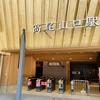 高尾山へ( ´∀`) 炭火屋 串RYU