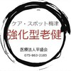 強化型老健へ 2019.6.1~