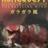 ルーンクエストの短編シナリオ『ガラガラ風』日本語PDF版 無料配布中!