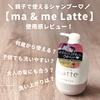 【マー&ミー】親子で使えるシャンプー ma&me Latte の使用感をレビュー!何歳から?大人の髪にも合う?