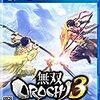 【ゲーム】無双orochi3 やりこみが足りない・・・