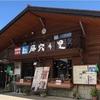 道の駅「風穴の里」のトイレ情報(長野県)