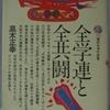高木正幸「全学連と全共闘」(講談社現代新書)