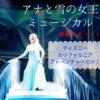 【ディズニーカリフォルニアアドベンチャー】アナと雪の女王 ミュージカル【アナ雪】