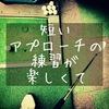 【ゴルフ】短いアプローチの練習が楽しくて。