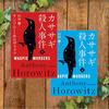 【2019年5冠達成!】〝カササギ殺人事件〟アンソニー・ホロヴィッツ―――ミステリファンへ愛溢れる作品