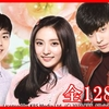 韓国ドラマ-私の心は花の雨-あらすじ127話~128話(最終回ネタバレ)-最終回まで感想付き