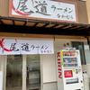 尾道ラーメン なかむら(西区)チャーシュー麺