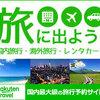 仙台旅行に行ってきました。