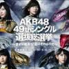 パイを奪い合うことを促すAKB48選抜総選挙2017(副題:まず戦おう!話はそれからだ)と、パイを大きくする方向の指原莉乃の公約(第二回ゆび祭り)