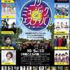 ネーネーズ/コザミュージックフェスティバル