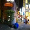 渋谷の麗郷へ
