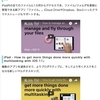 「iPad+iOS11」の魅力〜〜米Apple,6本のハウツービデオ公開〜