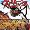 【映画の話】楽しそうな巨大蜘蛛