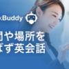 AI英会話アプリSpeakBuddy(スピークバディ)はこちら!